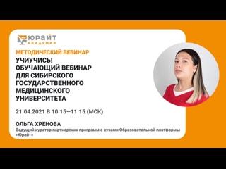 УчиУчись! Обучающий вебинар для СибГМУ