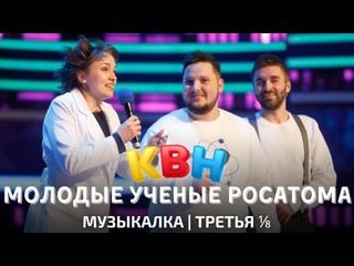 КВН Сборная молодых ученых Росатома - Музыкалка Третья 1/8 Высшая лига 2021