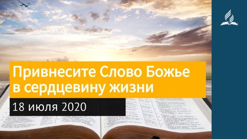 18 июля 2020 Привнесите Слово Божье в сердцевину жизни Взгляд ввысь Адвентисты