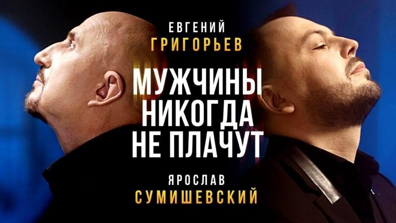 Премьера клипа Евгений Григорьев и Ярослав Сумишевский Мужчины никогда не плачут Жека