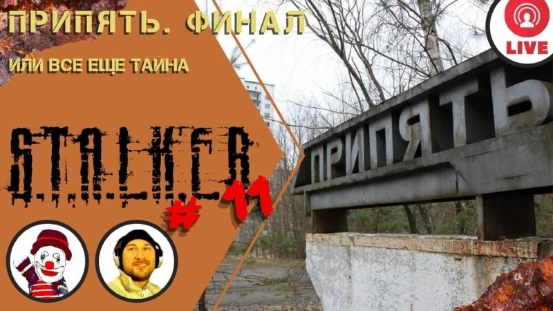 STALKER Зов Припяти ▨◉◈⋙ ПРИПЯТЬ ФИНАЛ 11 Falamezar Прохождение Стрим