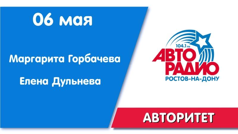 Авторитет Елена Дульнева и Маргарита Горбачева