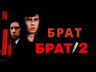 Брат и Брат 2 (Netflix)