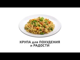 Елена Кален. Крупа для похудения и радости