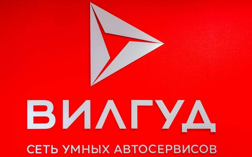 Клубные карты на годовое обслуживание от автосервиса «Вилгуд» в бизнес-центре «Нагатинский»