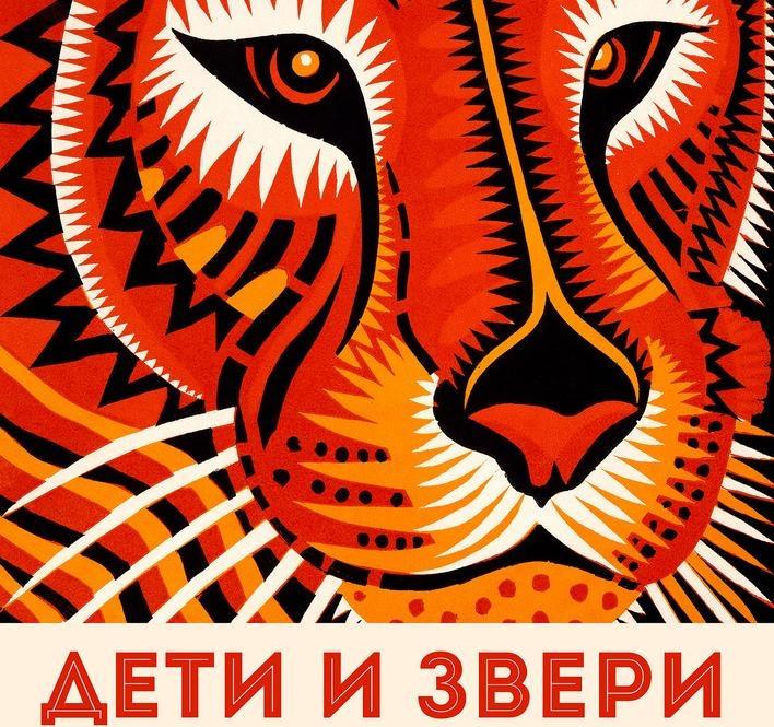 Петровчан приглашают на выставку графических иллюстраций «Дети и звери»