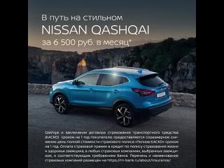 Специальное предложение на покупку стильного Nissan Qashqai