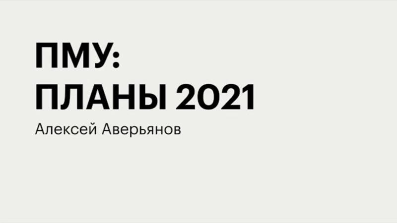 Итоги ПМУ - планы 2021 | 18.02.21