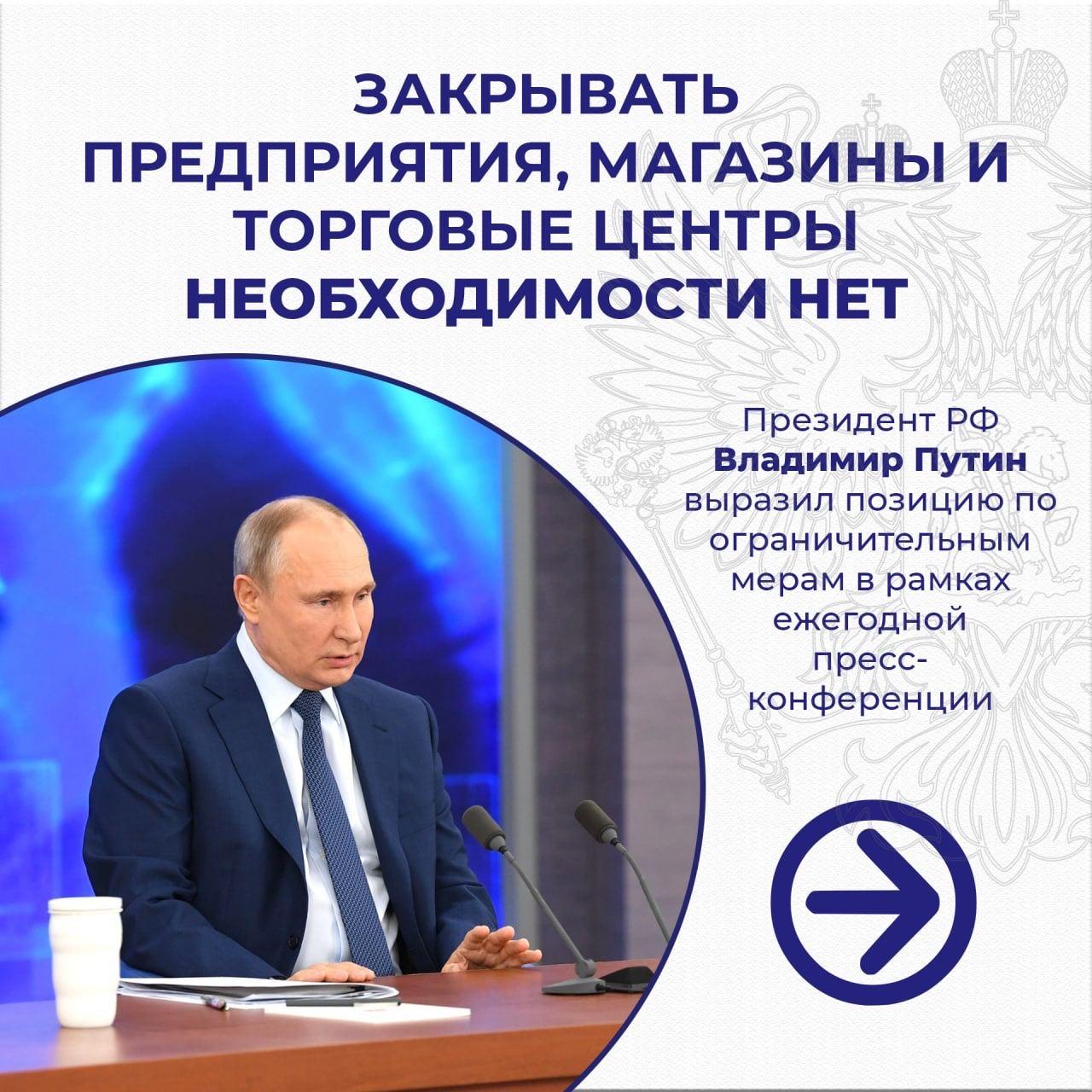На ежегодной пресс-конференции Владимиру Путину задали вопрос о целесообразности введения полного запрета на посещение общественных мест