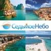 Седьмое Небо - туристическая компания
