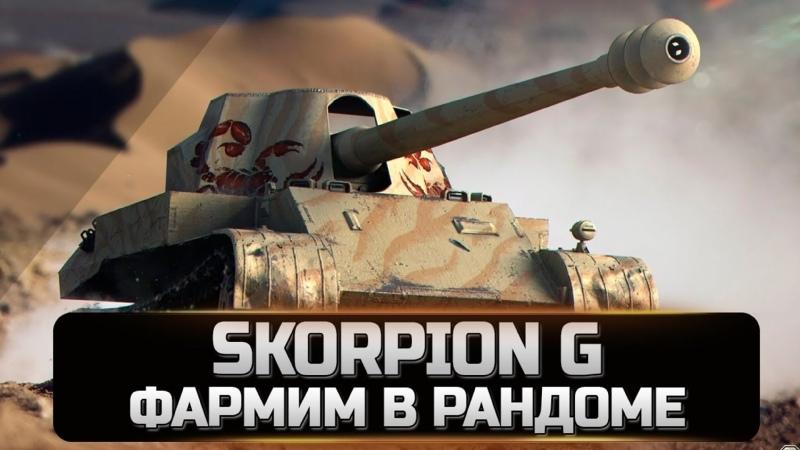 World Of Tanks Фармим серебро