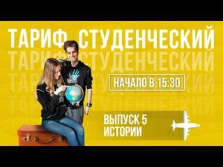 Тариф студенческий_ТулГУ_выпуск 5