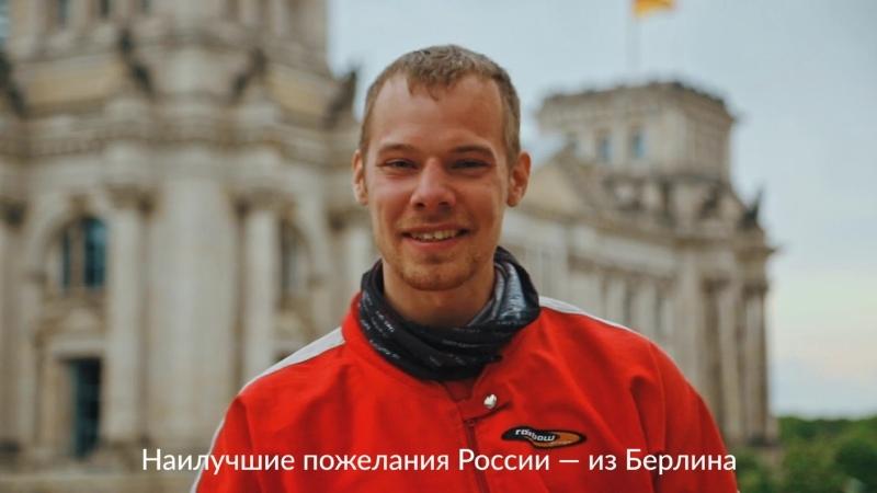 В небесах над тремя точками мира взвились российские флаги.