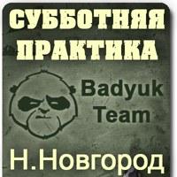 Логотип Шанти практика Нижний Новгород