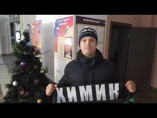 Поздравление болельщика ФК «Химик» Дмитрия Крылова.mp4