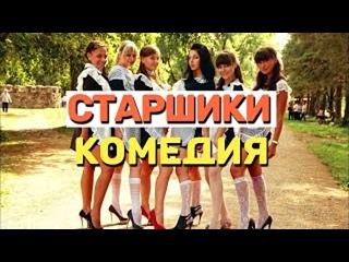Шикарная комедия которая перенесет вас в школьные годы - СТАРШИКИ  Русские комедии 2021 новинки