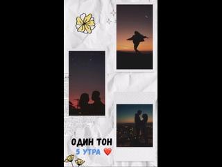 Видео от Один Тон