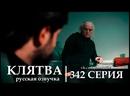 Турецкий сериал Клятва - 342 серия русская озвучка