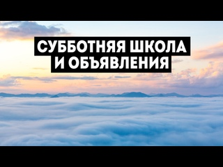 24/07/2021 - Субботняя школа и объявления
