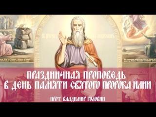 Праздничная проповедь в день памяти святого пророка Илии
