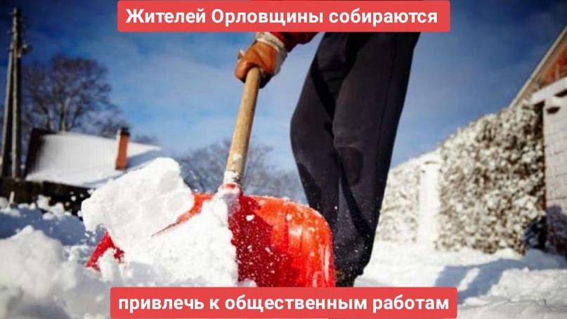 Жителей Орловщины собираются привлечь к общественным работам