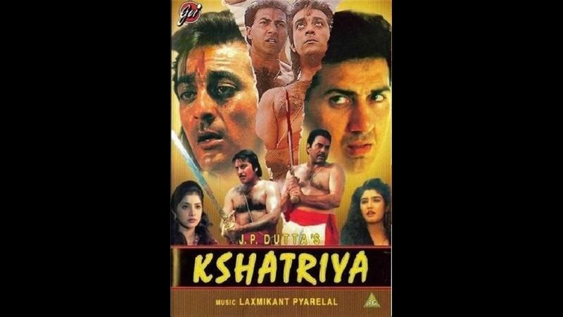 Оруженосец (Воины) Kshatriya (1993)- Сунил Датт, Санджай Датт, Винод Кханна, Дхармендра, Санни Деол и Дивья Бхарти