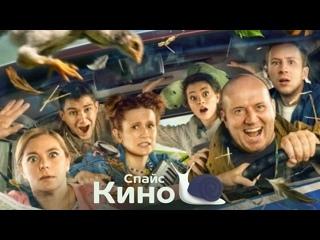 Родные (2021, Россия) комедия, драма; смотреть фильм/кино/трейлер онлайн КиноСпайс HD