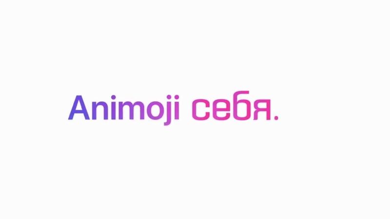 """ВсÑ'речайÑ'е iPhone X â€"""" Русский перевод MP4"""