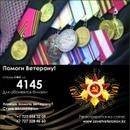 Личный фотоальбом Совета Ветеранова