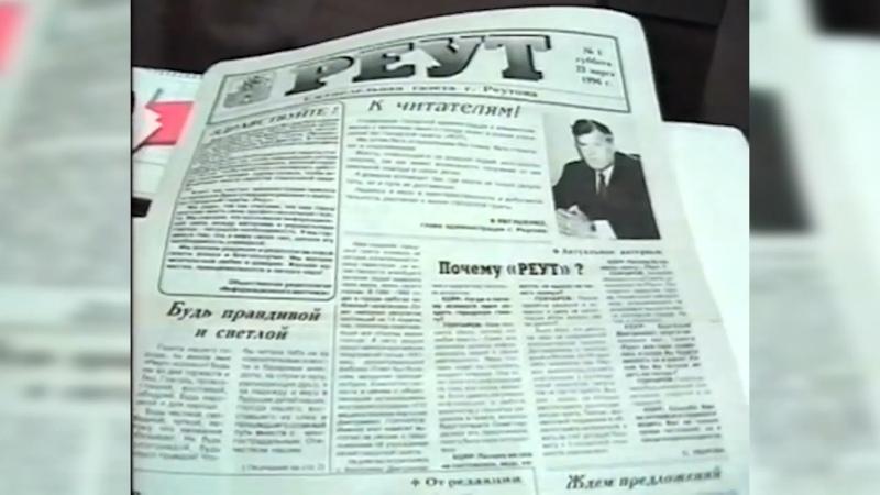 Мособлдума поздравила с 25 летним юбилеем ТВ Реутов и информагентство Реут