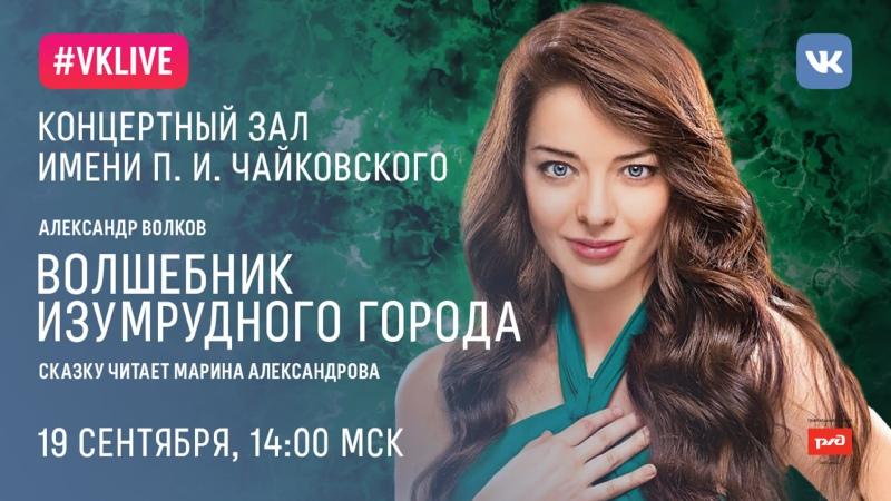 LIVE Сказки с оркестром Волшебник Изумрудного города с Мариной Александровой