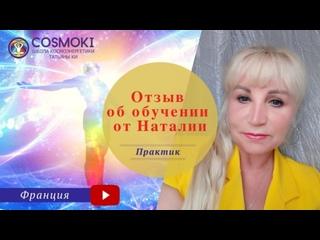 Отзыв об обучении в школе COSMOKI от Наталии
