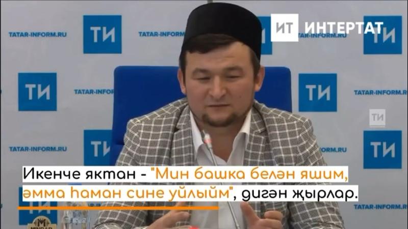 Ильяс Халиков нинди җырларның бозыклыкка илткәнен аңлатты