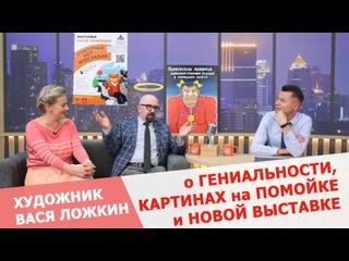 Художник Вася Ложкин: о гениальности, картинах на помойке и выставке в Ярославле