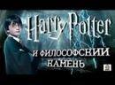 «Гарри Поттер и философский камень» Книга 1 Часть 2
