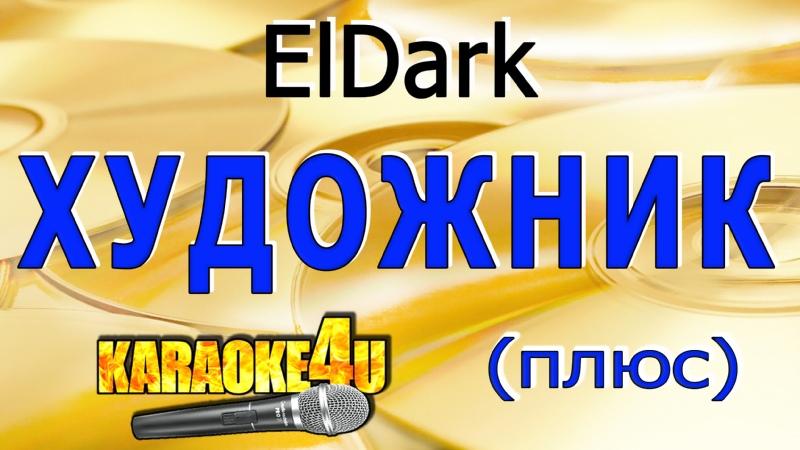 ElDark Художник КАРАОКЕ ПЛЮС С КЛИПОМ