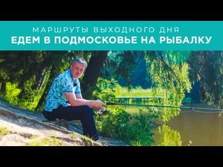 Автопутешествия по России: едем в Подмосковье на рыбалку