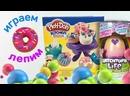 Плей до китчен. Play-Doh Kitchen. Лепим пончики. Играем в пластилин. Калейдоскоп. Hatchtopia life.