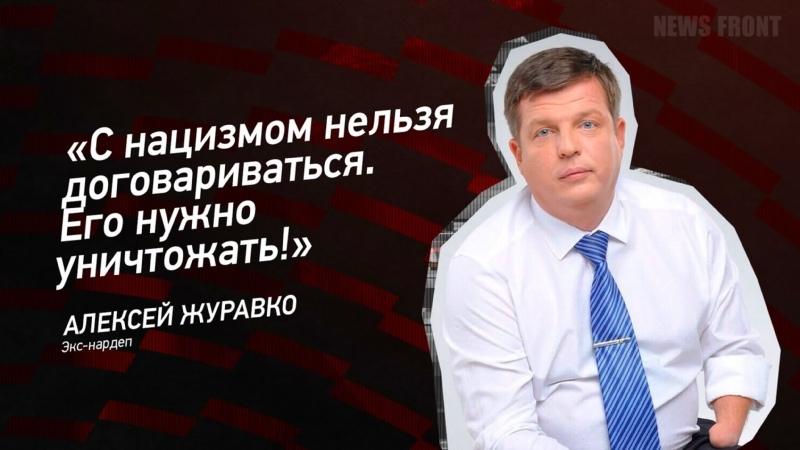 С нацизмом нельзя договариваться Его нужно уничтожать Алексей Журавко