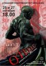 Фотоальбом Астраханския-Театра Оперы-И-Балеты