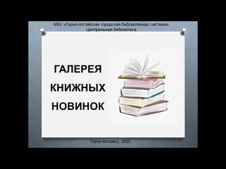 """Книжный обзор """"Галерея книжных героев"""""""