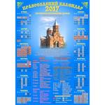Православные Календари с Вашим Храмом!