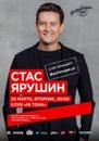 Персональный фотоальбом Станислава Ярушина