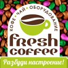 Fresh Coffee | Интернет-магазин кофе. г. Киров.