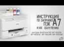 Перезаправляемые картриджи А7 Epson WorkForce PRO WP-4015DN