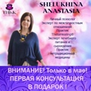 Фотоальбом Анастасии Шелухиной