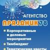 ПРАЗДНИК 78|Свадьбы|Корпоративы|Тимбилдинг|СПб