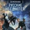 Встреча с Романом Злотниковым | Самара