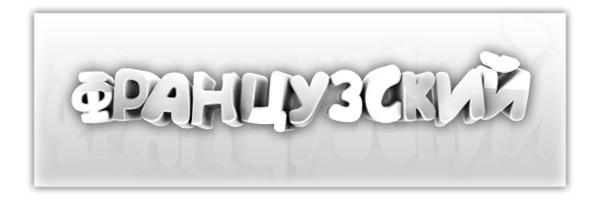 gdz.ru/francuzskiy_yazik/