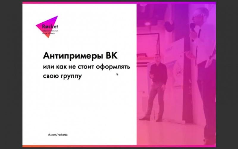 Антипримеры оформления групп ВКонтакте